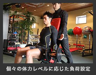 個々の体力レベルに応じた負荷設定