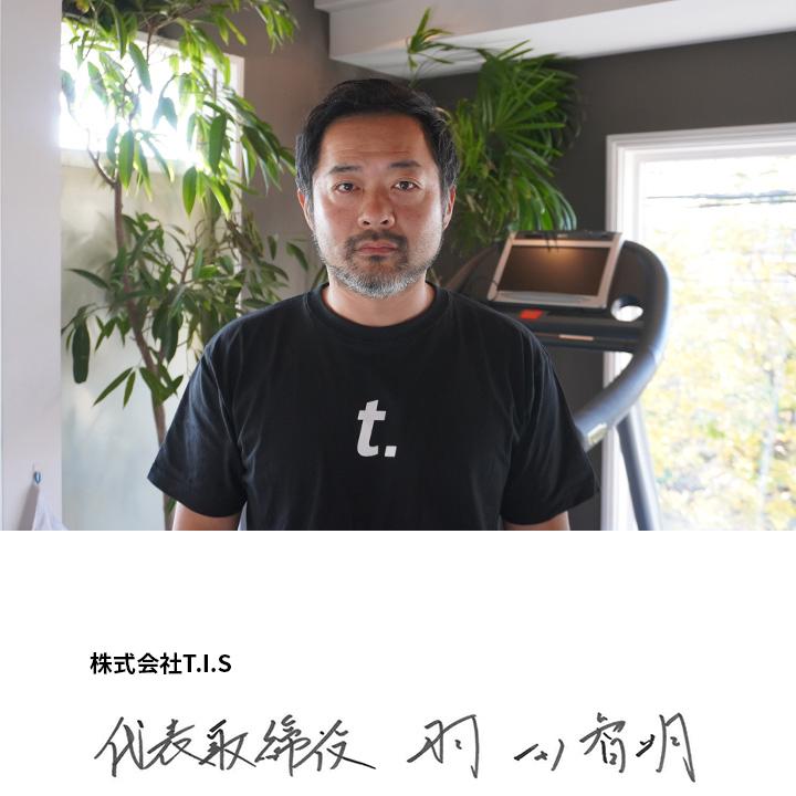 代表取締役 羽田智明