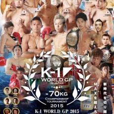 「K-1 World GP」が7月4日開催!