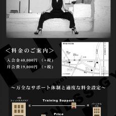 二子玉川店キャンペーン