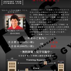 【二子玉川店】先着順限定キャンペーンのお知らせ