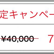 【全店共通】T.I.Sオープン記念特別キャンペーン!~10月末まで~