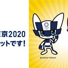 東京オリンピック2020に向けて