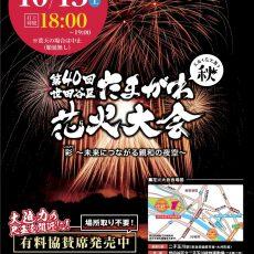【二子玉川店】花火大会開催による短縮営業のお知らせ