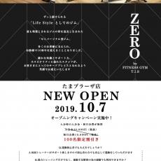 【たまプラーザ店:先着100名限定キャンペーン実施中!】