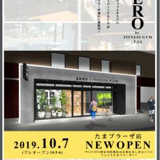2019年10月7日オープン!