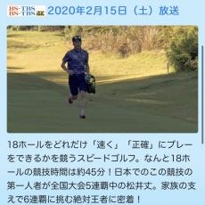 【テレビ取材】