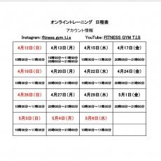 【オンライントレーニング日程変更】
