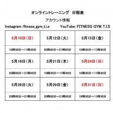5月オンライントレーニング日程表